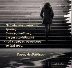 Τάσος Λειβαδίτης Dead Poets Society, Beautiful Mind, Greek Quotes, Food For Thought, Slogan, Favorite Quotes, Philosophy, Literature, Poems