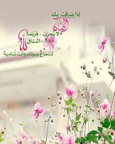 #تصميمي #تصاميم #رمزيات_دينيه #اسﻻمي #دعاء #فوتوشوب #اذكار #الله #محمد #الرسول #رسول_الله #عمان #اﻹمارات #قطر #السعودية #الكويت #البحرين #Islam #allah #prayer #oman #uae #saudi #ksa #Bahrain #qatar . . . . . . by baderali502 http://ift.tt/1VXr4dl https://twitter.com/kalima_h http://ift.tt/1LU58Az http://ift.tt/1hKqXEA http://ift.tt/1VXr4dn http://ift.tt/1LU56sh http://ift.tt/1VXr5hr