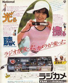 Retro Advertising, Vintage Advertisements, Vintage Ads, Vintage Posters, Japan Design, Ad Art, Old Ads, Illustrations And Posters, Print Ads