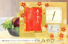 サンクスオルゴール黄金桜(こがねざくら) 「みやび」(時計)/両親・祖父母へのプレゼント  http://www.farbeco.jp/