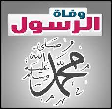 تاريخ وفاة الرسول Arabic Calligraphy Calligraphy