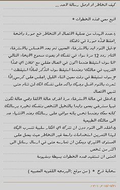 التخاطر ١ My Life Quotes, Self Love Quotes, Book Quotes, Human Development, Personal Development, Some Text, Arabic Words, Arabic Quotes, Great Life