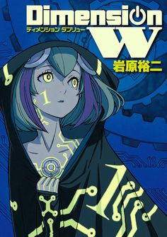 It was revealed today at the FUNimation panel for Anime Expo 2015 that an anime adaptation based on sci-fi manga Dimension W is in production. Description from myanimelist.net. I searched for this on bing.com/images