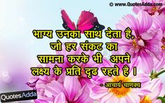 Luck Quotes in Hindi Language