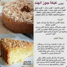 Coconut Recipes, Sweets Recipes, Easy Desserts, Cake Recipes, Cooking Recipes, Arabic Dessert, Arabic Sweets, Arabic Food, Coffee Drink Recipes