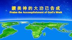 【東方閃電】全能神教會經歷詩歌 《讚美神的大功已告成》