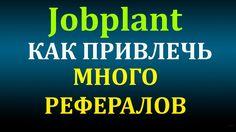 Jobplant Заработок без вложений на просмотре рекламы  и  привлечение реф...