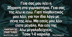 Greek Quotes, Haha, Funny Quotes, Jokes, Humor, Funny Phrases, Husky Jokes, Ha Ha, Funny Qoutes