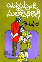 Yaddanapudi
