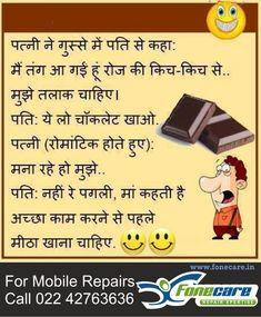 Attractive hindi Jokes series. Please make sure to show folks you care for