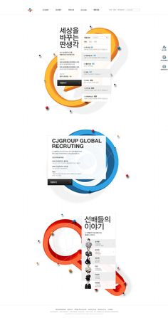 CJ 채용 웹 사이트. Behance 통해 Sabum 변에 의해 // Hi Friends, look what I just found on #web #design! Make sure to follow us @moirestudiosjkt to see more pins like this | Moire Studios is a thriving website and graphic design studio based in Jakarta, Indonesia.