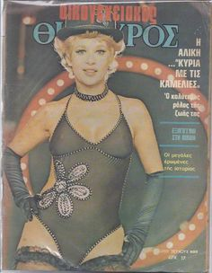 ALIKI VOUGIOUKLAKI - OLD CYPRUS GREEK MAGAZINE / ΘΗΣΑΥΡΟΣ - 1979 / ALIKH Old Greek, Cyprus, Magazine Covers, Magazines, Actresses, My Love, Books, Vintage, Journals