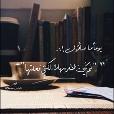 بإذن الله easy it Vie Motivation, Study Motivation Quotes, Study Quotes, Arabic Tattoo Quotes, Funny Arabic Quotes, Words Quotes, Book Quotes, Me Quotes, Coffee Quotes