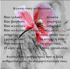 Greek Quotes, Life Images, Twitter, Inspirational Quotes, Feelings, Greeting Cards, Photography, Love, Life Coach Quotes