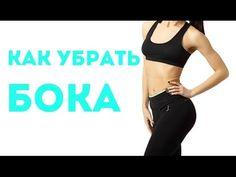Как убрать бока: 4 эффективных упражнения II Я худею с Екатериной Кононовой - YouTube