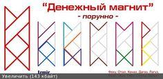"""Став """"Денежный магнит"""""""