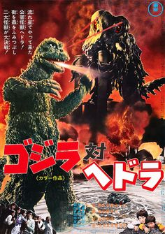 ゴジラ対ヘドラ Godzilla vs Hedorah