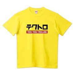 (釣りざんまい)テクトロ | デザインTシャツ通販 T-SHIRTS TRINITY(Tシャツトリニティ)