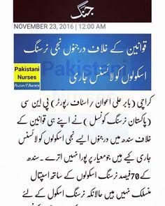 قوانین کے خلاف درجنوں نجی نرسنگ اسکولوں کو لائسنس جاری کراچی (بابر علی اعوان /اسٹاف رپورٹر) پی این سی (پاکستان نرسنگ کونسل )نے اپنے ہی قوانین کے خلاف سندھ میں درجنوں ایسے نجی اسکولوں کو لائسنس جاری کیے ہیں جومعیار پر پورا نہیں اترے سندھ کے70فیصد نرسنگ اسکولوں کے ساتھ اسپتال منسلک نہیں ہیں حالانکہ نرسنگ اسکول کے لئے اسپتال کا ہونا لازمی ہے اور پاکستان نرسنگ کونسل کے سابق صدر ڈاکٹر عاصم حسین نےاس ضمن میں 12دسمبر 2009کو ایک نوٹیفیکیشن جاری کیا تھا جس میں یہ کہا گیا تھا کہ پاکستان نرسنگ کونسل اس…