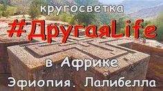 Африка ч4. Эфиопия. Лалибелла  l #ДругаяLife