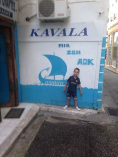 Clubhouse AO Kavala