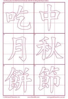 Easy Chinese Symbols For Kids Chinese characters Summer