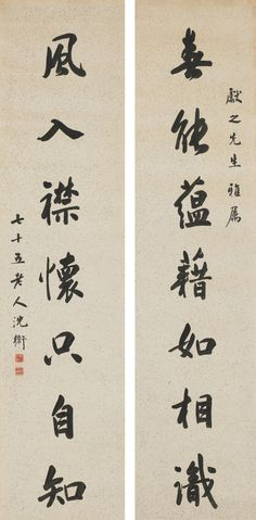||| calligraphy ||| sotheby's n09394lot8drdlzh