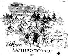 ΑΦΟΙ ΛΑΜΠΡΟΠΟΥΛΟΙ, Χριστούγεννα, 1949