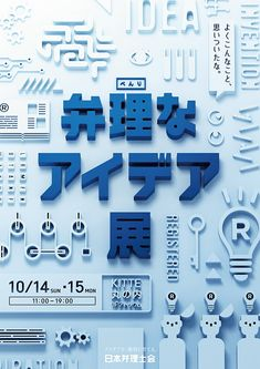 Japan Graphic Design, Japan Design, Web Design, Layout Design, Typography Drawing, Typography Poster, Lettering, 3d Poster, Poster Layout