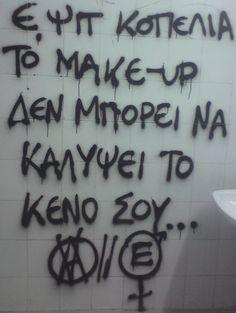 Συνθήματα σε τοίχους Όλα τα συνθήματα Κοινωνικά συνθήματα σε τοίχους Anarchy Quotes, City Quotes, Greek Quotes, Wisdom Quotes, Meant To Be, Thoughts, Writing, Reading, Words