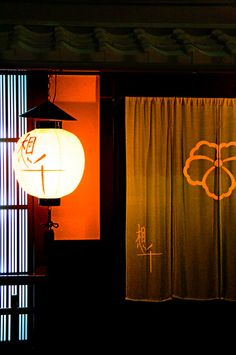 Japanese lantern and shop curtain, Noren 暖簾 Japanese Shop, Japanese Modern, Japanese Landscape, Japanese Interior, Japanese Architecture, Japanese House, Japanese Design, Japanese Culture, Noren Curtains