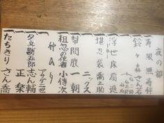 鈴本演芸場 夜の部 8日目、ご来場ありがとうございましたm(_ _)m  予定したネタは出来なかったけど、粗忽の使者は20分バージョンも可というのが分かった(^_^) #今日の演目 by  @kyo_noshin  10月18日