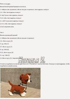 Puppy Amigurumi Pattern (Russian)