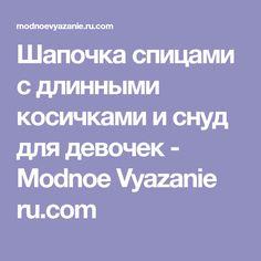 Шапочка спицами с длинными косичками и снуд для девочек - Modnoe Vyazanie ru.com