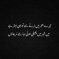 Best Urdu Poetry Images