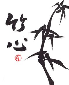 Chinese Calligraphy Chinese Painting Spring Bamboo Zen Art