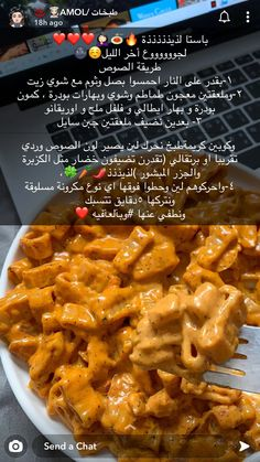 Easy Drink Recipes, No Salt Recipes, Cooking Recipes, Healthy Recipes, Cookout Food, Food Garnishes, Food Menu, Food Presentation, Diy Food