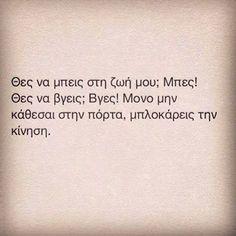 Αποφάσισε... Perfection Quotes, Greek Quotes, Love Words, Cute Quotes, Peace Of Mind, Texts, Qoutes, Tattoo Quotes, First Love
