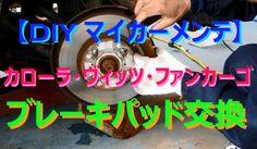 【DIY マイカーメンテ】 ファンカーゴのブレーキパッド交換