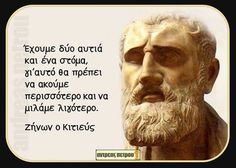 Words Quotes, Life Quotes, Sayings, Greek Quotes, Ancient Greek, Philosophy, Literature, Poetry, Wisdom