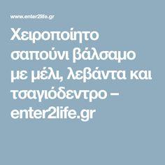 Χειροποίητο σαπούνι βάλσαμο με μέλι, λεβάντα και τσαγιόδεντρο – enter2life.gr