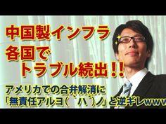 中国製インフラ、各国でトラブル!契約解消に「無責任あるヨ( `ハ´)ノ」って、お前が言うな!w 竹田恒泰チャンネル