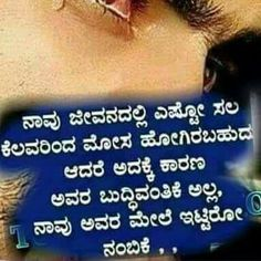 Life Lesson Quotes, Life Lessons, Life Quotes, Love Quotes In Kannada, Inspiring Quotes About Life, Inspirational Quotes, Truth Of Life, Latest Books, Entrepreneur Quotes