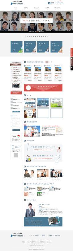 tayameさんの提案 - 宇都宮市の不動産売買仲介会社のトップデザイン   クラウドソーシング「ランサーズ」