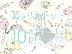 design illustration works コニコ ポートフォリオサイト Asian Design, Japanese Design, Book Design, Cover Design, Game Ui Design, Visual Aesthetics, Doodle Patterns, Illustrations And Posters, Print Ads