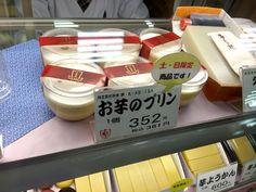 【土日限定】老舗和菓子店「舟和」の『お芋のプリン』