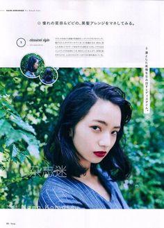 Soup 2月 -고마츠 나나 Blah Blah Japanese Princess, Japanese Girl, Komatsu Nana, Hair Arrange, Cover Model, Japanese Models, Wedding Book, Japan Fashion, Photo Book