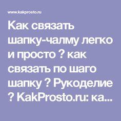 Как связать шапку-чалму легко и просто 🚩 как связать по шаго шапку 🚩 Рукоделие 🚩 KakProsto.ru: как просто сделать всё