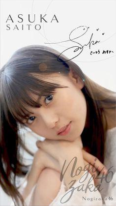 SAITO_asuka 齋藤飛鳥 Japanese Beauty, Asian Beauty, Kawai Japan, Audition Songs, Saito Asuka, Pretty Asian Girl, Cute Japanese Girl, Hang Ten, Japan Girl