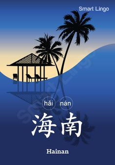 Hainan: 海南 (hǎi nán) Use the Written Chinese Online Dictionary to learn more Chinese.